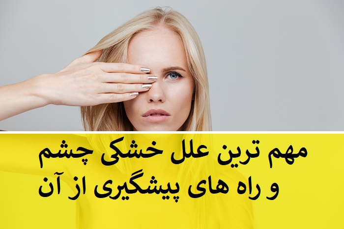graphicstock-portrait-of-a-young-woman-covering-her-eye-with-palm-isolated-on-a-gray-background_r__700-fa مهم ترین علت های خشکی چشم و راه های پیشگیری از آن